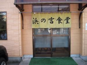 【日立市】 浜の宮食堂 店構え