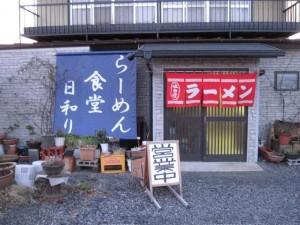 【鉾田市】 らーめん食堂 日和り 店構え