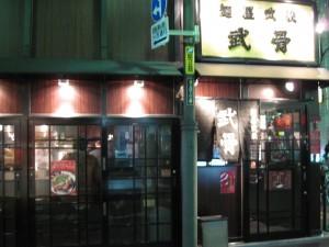 【台東区】 麺屋武蔵 武骨 店構え