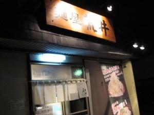 【水戸市】 麺屋 荒井 店構え