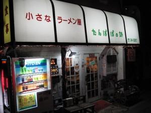 【日立市】 たんぽぽの詩 店構え