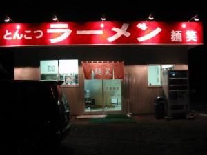 【大郷町】 麺笑 店構え