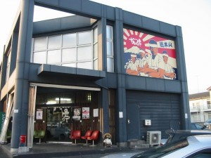 【渋沢市】 なんつっ亭 店構え