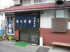 【喜多方市】 あべ食堂 店構え
