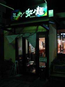 【小山市】 虹ノ麺 店構え