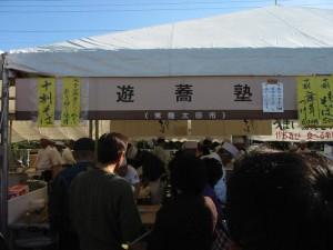 常陸太田蕎麦フェスティバル2009 遊蕎塾 店構え