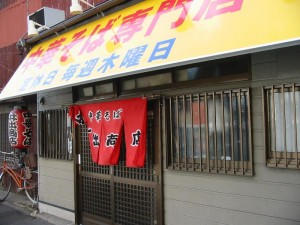 【和歌山市】 井出商店 店構え