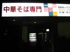 【和歌山市】 ○三 店構え