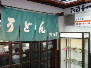 【松阪駅】 汽笛亭 店構え
