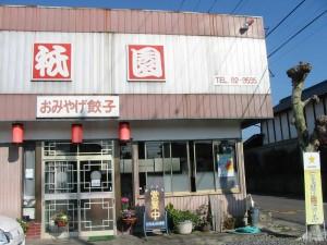 【真岡市】 手打ちラーメン祇園 店構え