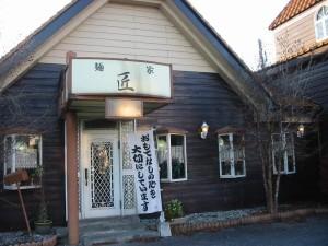 【みどり市】 麺家 匠 店構え