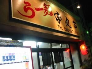 【本厚木】 らー麺 本丸亭 店構え