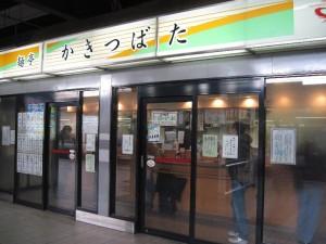 【名古屋市】 JR名古屋駅立ち食いそば「かきつばた」 店構え