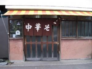 【水戸市】 中華そば すずき 店構え