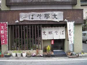【伊豆市】 食堂ゆかわ 店構え