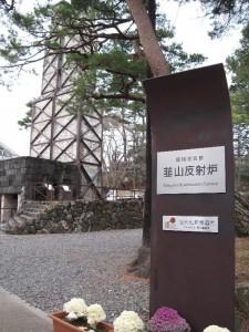 韮山反射炉入り口