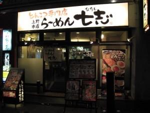 【台東区】 とんこつらーめん七志 店構え
