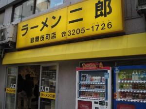 【新宿区】 ラーメン二郎 歌舞伎町店 店構え