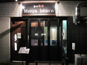【横浜市】 麺や維新 店構え