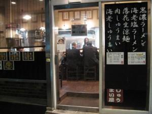 【台東区】 しゅうまい屋 店構え