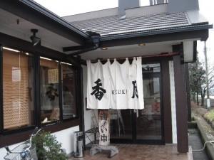 【筑西市】 香月 店構え