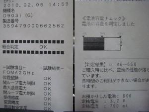 ドコモケータイてんけんにて(本体&電池試験結果)