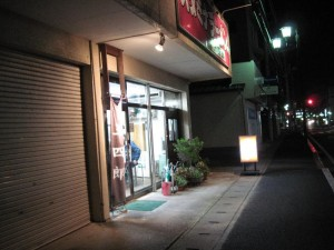 【日立市】 三四郎 店構え