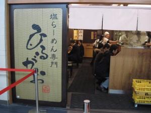 【千代田区】 塩専門 ひるがお 店構え