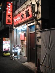 【文京区】 ラーメン大至 店構え