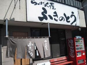 【久喜市】 ふきのとう 店構え