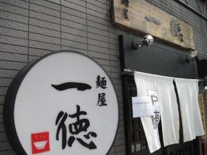 【天理市】 麺屋 一徳 店構え