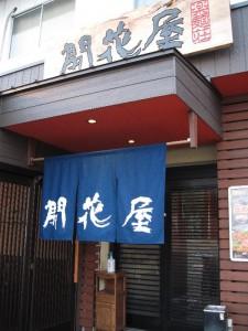 【松阪市】 開花屋 店構え