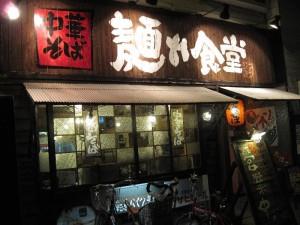 【厚木市】 麺や食堂 店構え
