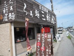 【いすみ市】 らぁ麺三軒屋 店構え
