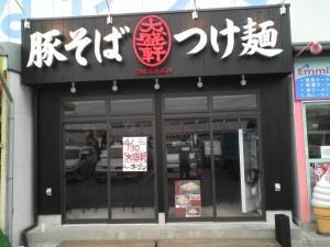 【日立市】 大盛軒 店構え