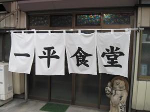【佐野市】 一平食堂 店構え