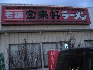 【佐野市】 宝来軒 店構え