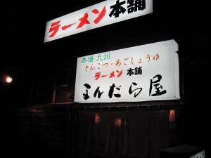 【高崎市】 まんだら屋 店構え