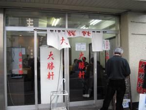 【台東区】 上野大勝軒 店構え