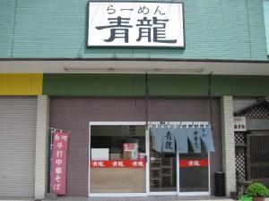 【鹿嶋市】 らーめん 青龍 店構え