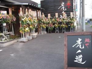 【ひたちなか市】 麺や 虎ノ道 店構え