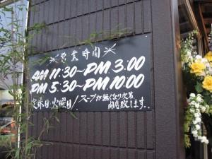 【ひたちなか市】 麺や 虎ノ道 営業情報