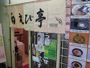【富山市】 白えび亭 店構え