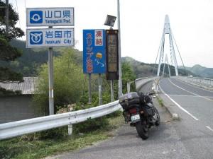 山口県入り口