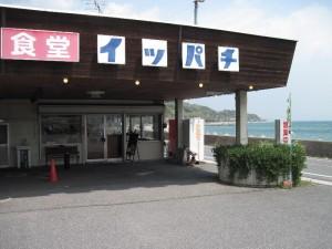 【岩国市】 食堂イッパチ 店構え
