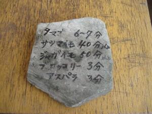 石版に刻まれた「秘伝のレシピ」