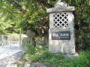 「鍋山の湯」入り口