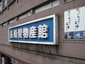 長崎県物産館 中2F