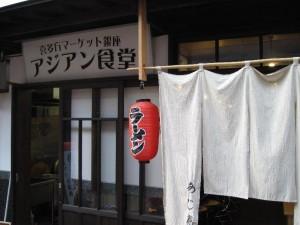 【喜多方市】 アジアン食堂 店構え