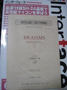 ブラームスの3番とインターフェース